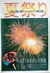 夏祭り画像 022 (2)-1.jpg