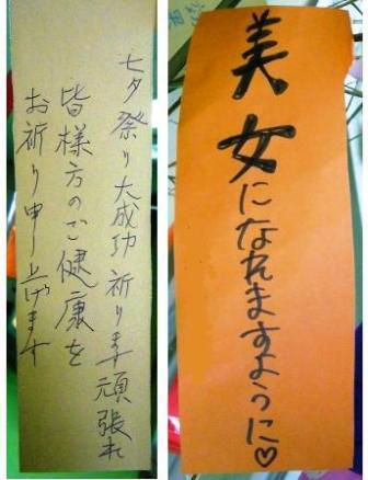 短冊たち画像 018-4.JPG